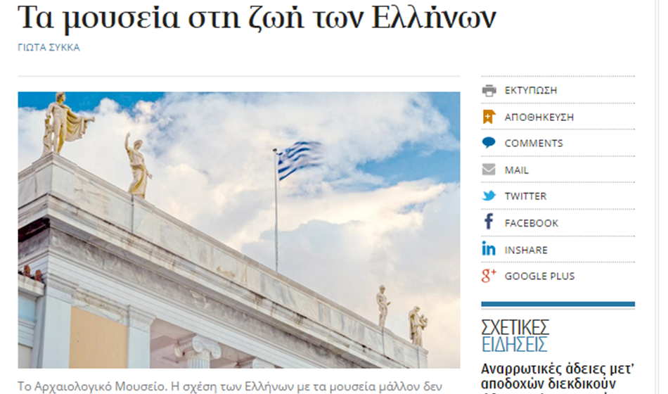 kathimerini_insight.png