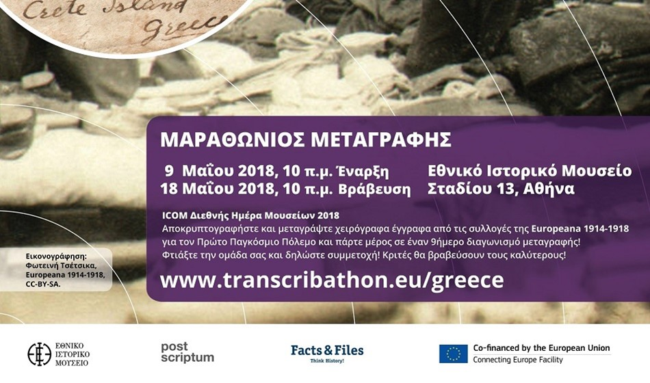 Athens_2018_Poster_project_v2.jpg