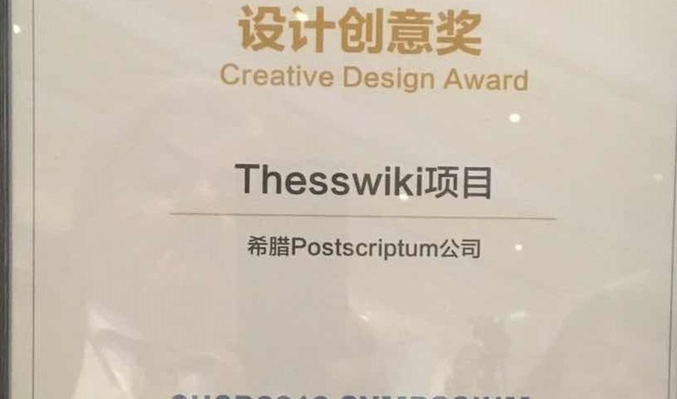 Thesswiki_award_3.jpg